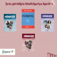 Seta pirtûkên hîndekarîya kurdî 1